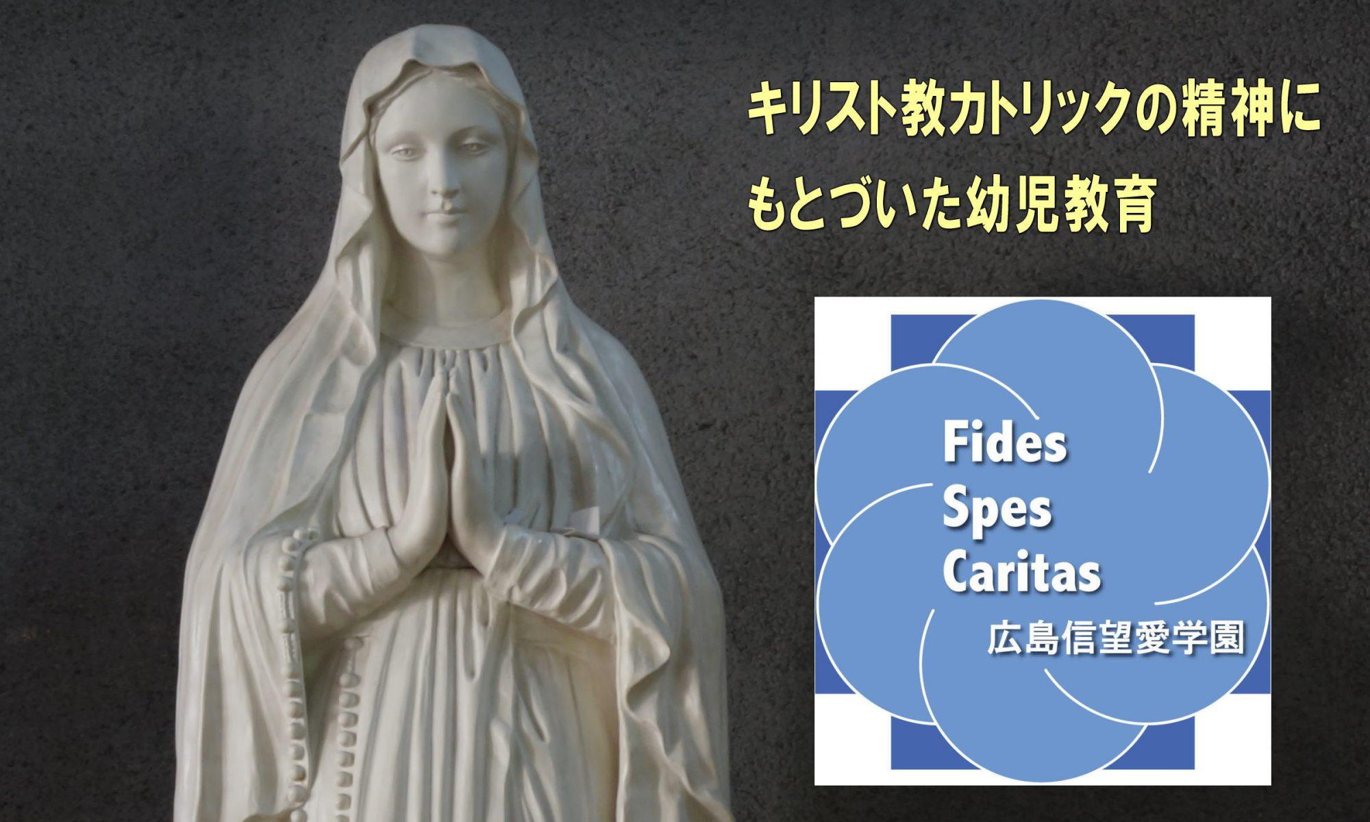 広島信望愛学園の臨時お知らせ